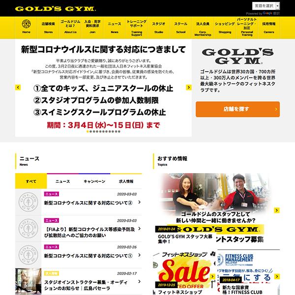 広島 ゴールド ジム