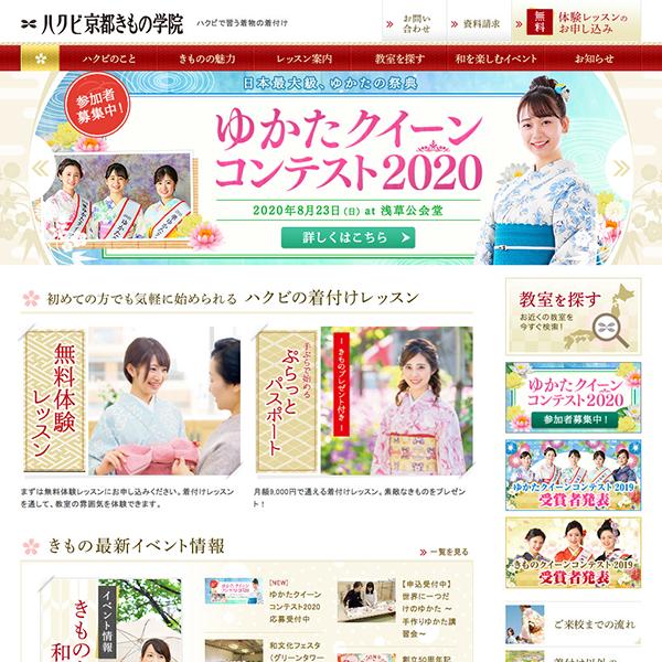 きもの 学院 京都 ハクビ